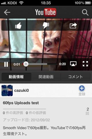新しいYouTubeアプリ