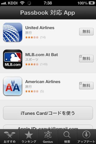Passbook対応App