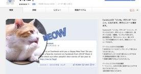 Facebookの「いいね!」を猫化するChrome拡張機能「いいニャ」が猫好きにはたまらぬ件