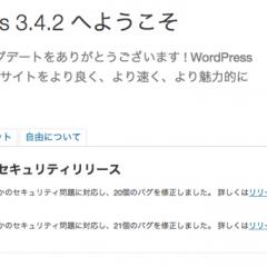 WordPress 3.4.2がリリースされたけどアップデートはちょい待ったほうが良いかも
