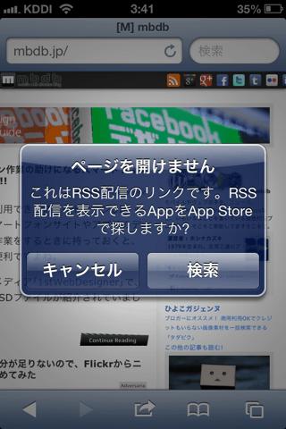 iPhoneでRSS配信リンクをタップ
