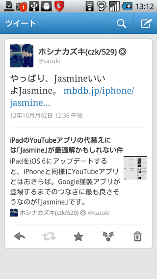 TwitterアプリからTwitter Cards