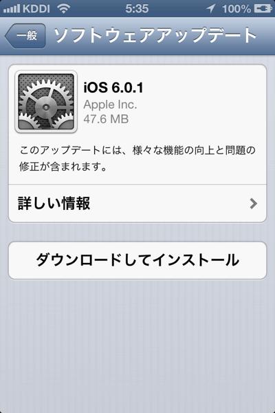 iOS 6.0.1 ソフトウェアアップデート