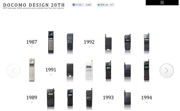 DOCOMO DESIGN 20TH