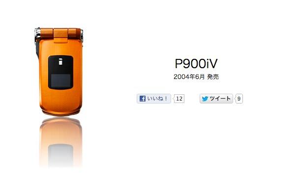 P900iV