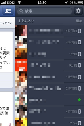 Facebookアプリ「メッセンジャー」