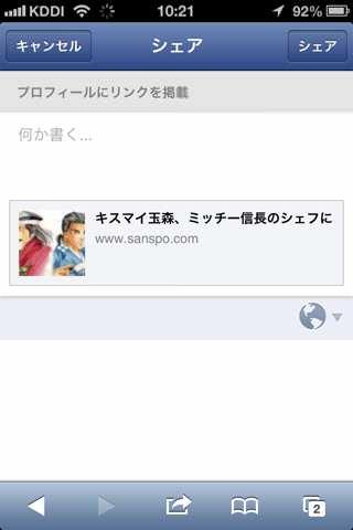 Facebookモバイル シェアボタン