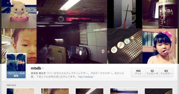 instagram-user-page.jpg
