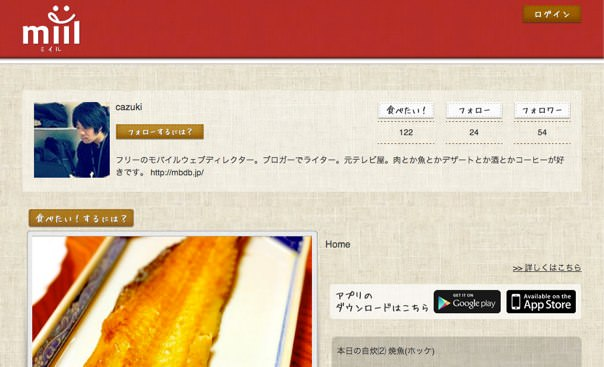 miil PC版ユーザーページ