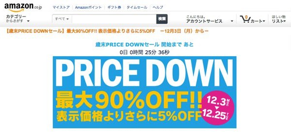 amazon-price-down.jpg