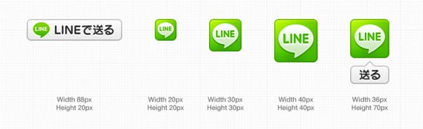 LINEで送るボタン