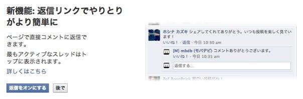 Facebookページ返信リンク