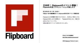 flipboard-event.jpg