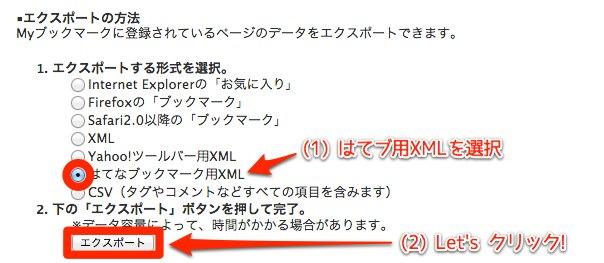 Yahoo! ブックマークのエクスポート