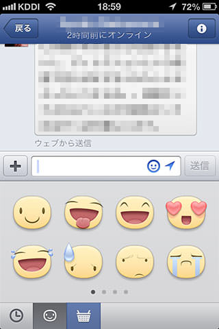 Facebook スタンプ