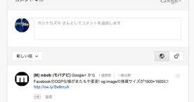 gplus-comment.jpg
