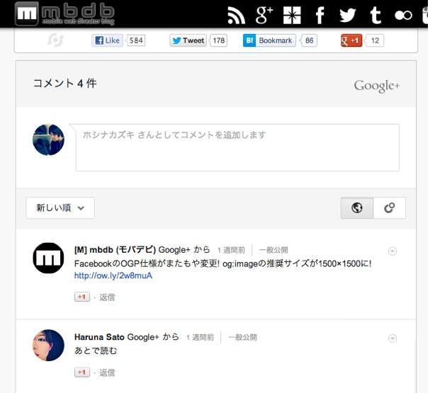 Google+コメント