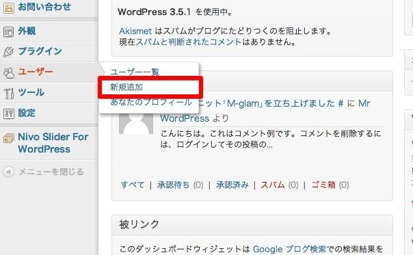 WordPress ユーザー追加