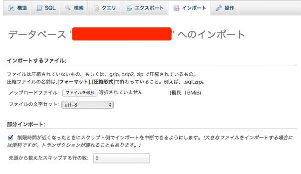 新規データベースへのインポート