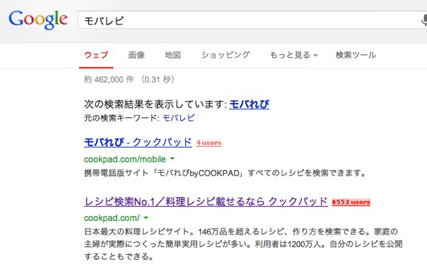 Google音声検索