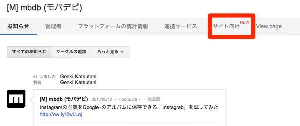 Google+ページ 管理ページ