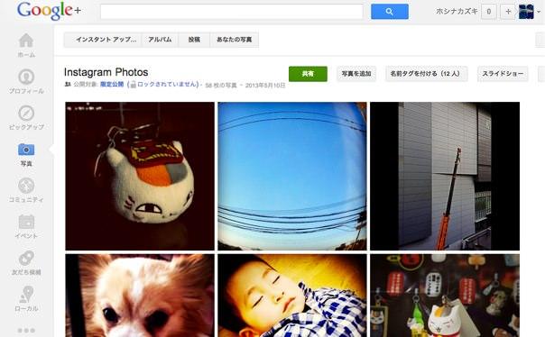 Google+限定公開アルバム