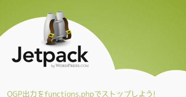 jetpack-ogp.jpg