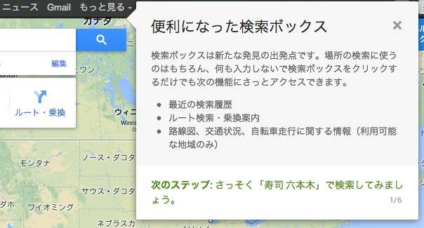 新Googleマップ
