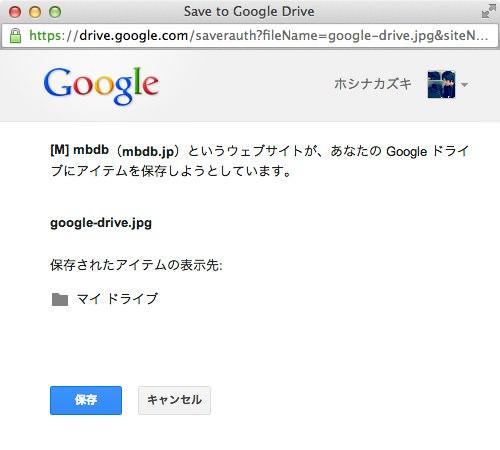 Googleドライブ 保存ダイアログ