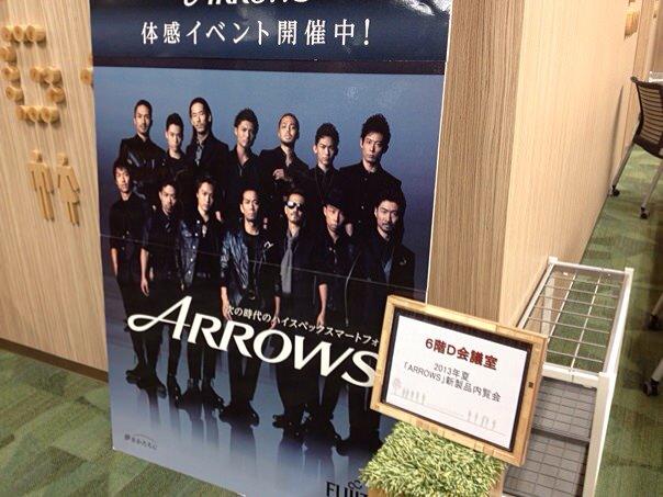 ケータイ会議2013夏モデル内覧会