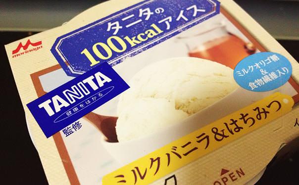 タニタの100kcalアイス
