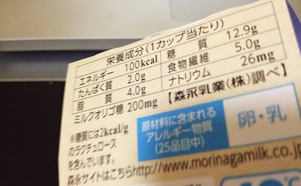 Tanita 100kcal ice 02