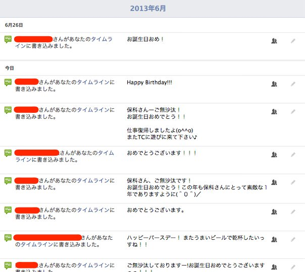 Facebookへのお祝いメッセージ