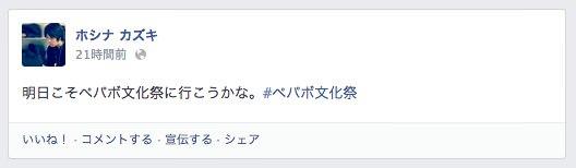 Facebookハッシュタグ実例