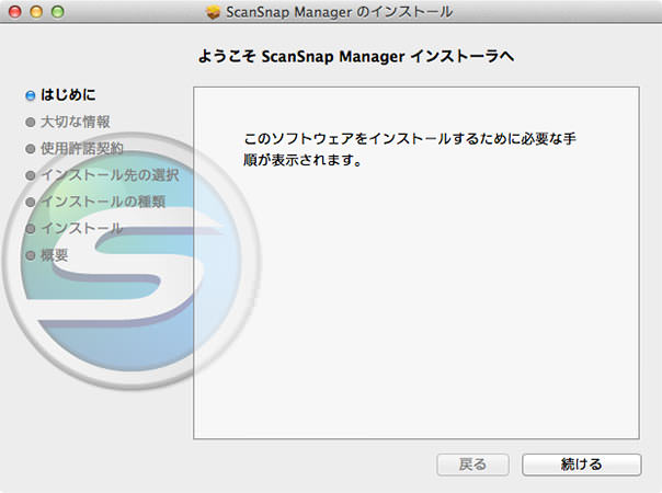 ScanSnap Managerインストーラー