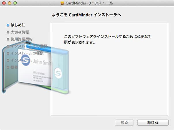 CardMinderインストーラー