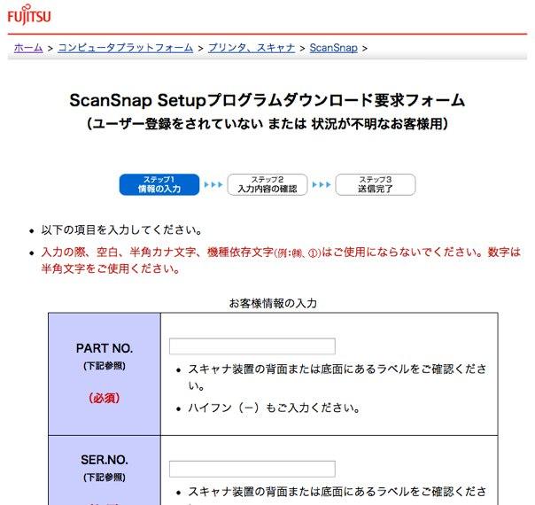 ScanSnap Setupプログラムダウンロード要求フォーム