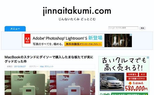 Jinnaitakumi.com