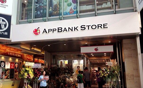 AppBank Store新宿店