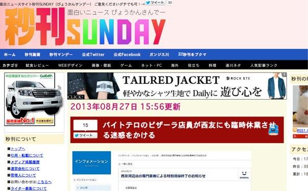 秒刊SUNDAY