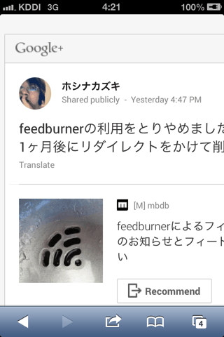 Google+の投稿埋め込みをiPhoneで閲覧