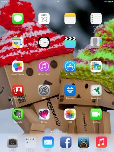 iPad(第3世代) iOS 7