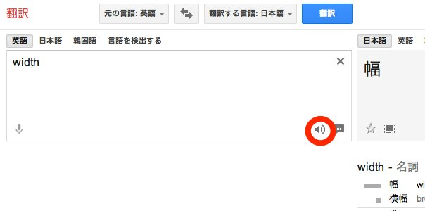 Google翻訳で音声を再生する