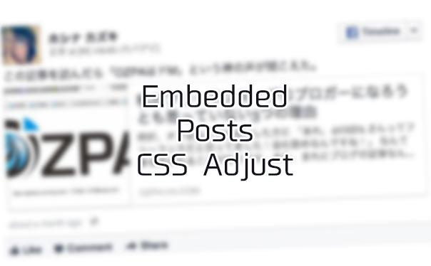 Facebook埋め込み投稿をCSSで調整する