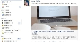 【Facebook仕様変更】リンク投稿における画像表示サイズが変更されました