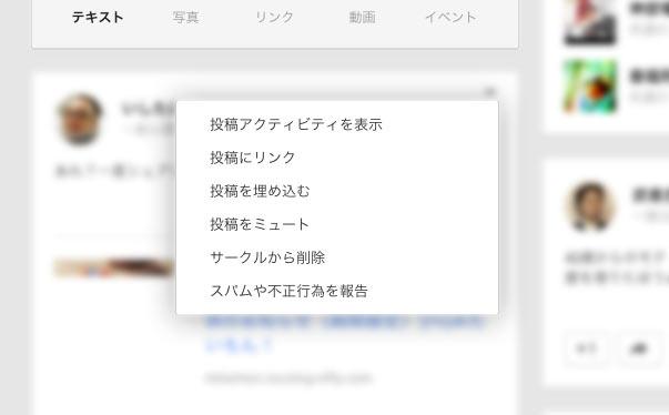 Google+ 投稿埋め込み