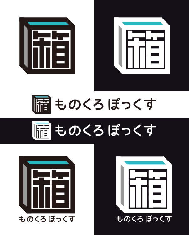 ものくろぼっくすロゴ