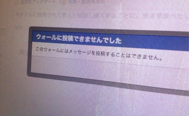 Facebook障害発生中