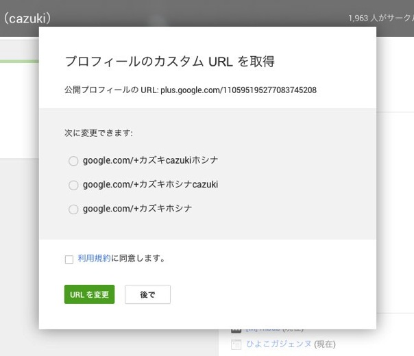Google+カスタムURL