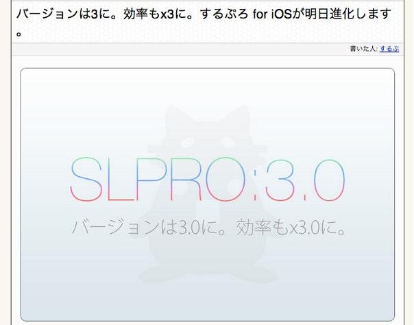 するぷろ ver3.0
